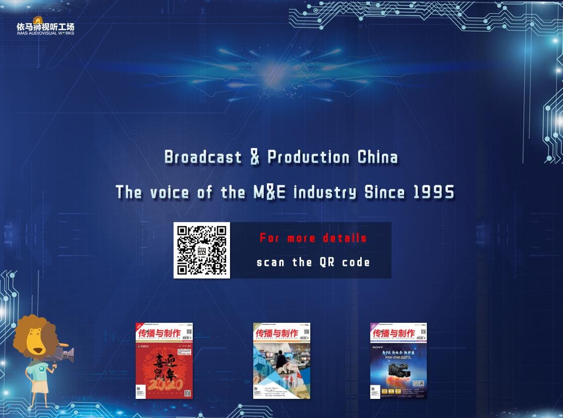 Broadcast & Production China - The voice of the M&E industry since 1995
